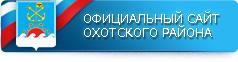 Охотский муниципальный район